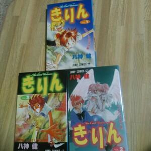 きりん 全巻 初版 1~3巻  集英社 ジャンプコミックス