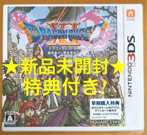 限定特典付 3DS ドラゴンクエストXI 過ぎ去りし時を求めて 新品未開封 ドラゴンクエスト11 DRAGON QUEST DQ11 ドラクエ11 ニンテンドー