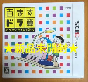 3DS 百ますドラ算 のび太のタイムバトル 新品未開封 ドラえもん 算数 学習ソフト たし算 ひき算 かずバトル ニンテンドー Nintendo 任天堂