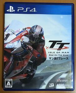 送料無料 PS4 マン島TTレース TT Isle of Man Ride On The Edge マンとう ティーティーレース Playstation4 即決 匿名配送 動作確認済