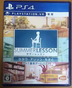 送料無料 PS4 サマーレッスン 3in1 基本ゲームパック Summer Lesson VR専用 宮本ひかり アリソン・スノウ 新城ちさと 動作確認済 匿名配送