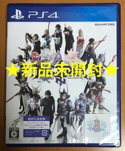 送料無料 PS4 ディシディア ファイナルファンタジーNT DISSIDIA 新品未開封 FINAL FANTASY PlayStation4 FF 即決 匿名配送