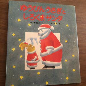 ゆうびんうさぎとしろくまサンタ 作 小暮正夫 サンタクロース クリスマス