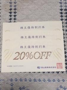 ★株主優待券★ 青山商事 20%割引券×3枚セット 有効期限:2021年12月31日まで