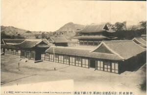 E84 韓国 ソウル 景城 昌徳宮 仁政殿 李王殿下宮殿 朝鮮 絵葉書 戦前 古写真 明治