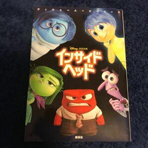インサイド・ヘッド 小説 文庫 講談社 小学生から ディズニー