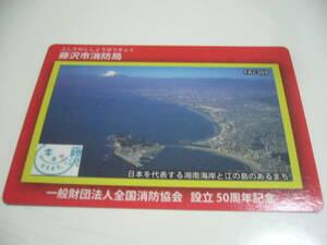 即決!消防カード 神奈川県 藤沢市 『藤沢市消防局』 FAJ-269