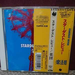 スターダストレビューのアルバム 「楽団」ブックレット、帯あり。