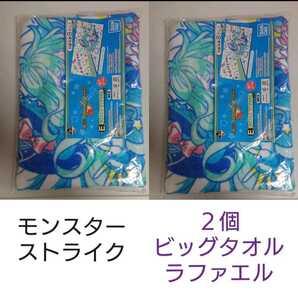 一番くじ★モンスターストライク vol.6★ビッグタオル 2個セット・E賞 ラファエル ビッグタオル