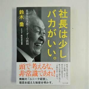 【古本 即決】社長は少しバカがいい 鈴木喬 経営 経済 名物社長 リーダー 自己啓発 ビジネス