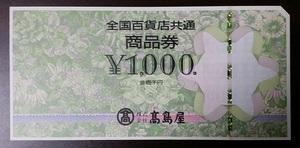 【即決】全国百貨店共通券 1,000円券 1枚 複数枚在庫有り