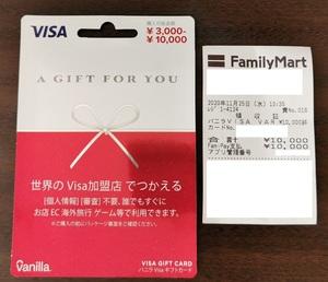 【即決】バニラVISA プリペイドカード 10,000円分(有効期限:2023年12月)