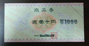 【即決】ビックカメラ商品券 1,000円券 10枚 10,000円分