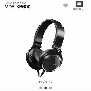 SONY ステレオヘッドフォン MDR-XB600