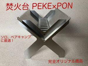 焚き火台 [PEKE×PON] 組立て式 完全オリジナル商品