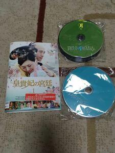タイムセール 中国 ドラマ 皇貴妃の宮廷