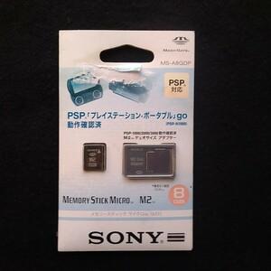 メモリースティック マイクロ M2 8GB PSP対応