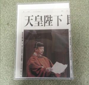 即位礼正殿の儀 号外 朝日新聞
