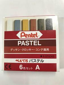 ぺんてる・パステル★6色セット(低彩度タイプ)