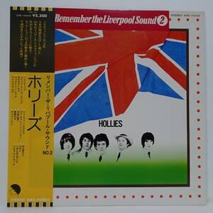 LPレコード 帯付き 「リメンバー・ザ・リバプール・サウンド No.2 ~ ホリーズ」ホリーズ