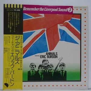 LPレコード 帯付き 「リメンバー・ザ・リバプール・サウンド No.3 ~ ジ・アニマルズ・フィーチャリング・エリック・バードン」