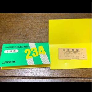 記念入場券  記念乗車券  乗車券 JR