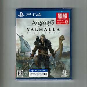 新品未開封 PS4 アサシン クリード ヴァルハラ アサシンクリード アサクリ