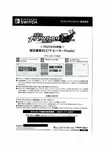 ※TSUTAYA特典コードのみ switch 限定職業DLC:【T-ヒーラーFinale】神獄塔 メアリスケルターFinale switch フィナーレ Tヒーラー ツタヤ