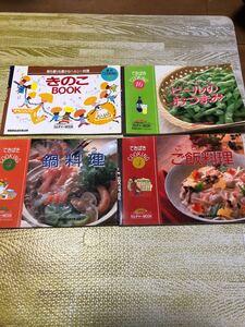 料理本 4冊セット 小学館