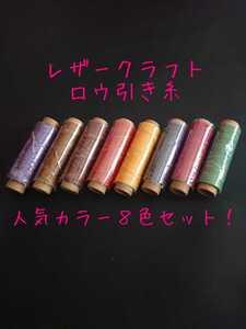 レザークラフト ロウ引き糸 8色セットA