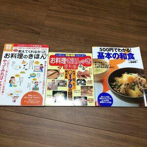 レシピ本 お料理のきほん 便利帳 基本の和食 まとめ売り セット