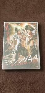 【新品未開封DVD】ミッシング44 ザ・ファイナルステージ/宇佐野瞳、愛葉るび(出演)(OB-038)