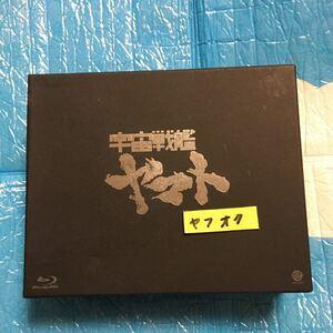 宇宙戦艦ヤマト TV 豪華版 ブルーレイ BOX 初回限定生産