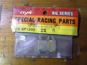 ラジコンパーツ ayk 青柳金属 RX-SP1200 抵抗器 (22B) AOYAGI METALS ラジコンカーRC 旧パーツ部品 未使用 H1466