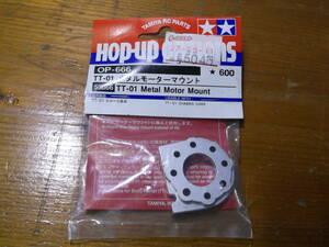 ラジコンパーツ タミヤ  ホップアップオプションズ  OP-666  TT-01  メタルモーターマウント 未使用 H1714