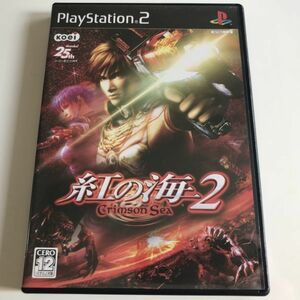 PS2「紅の海2 ~ Crimson Sea ~ 」プレステ2 プレイステーション2