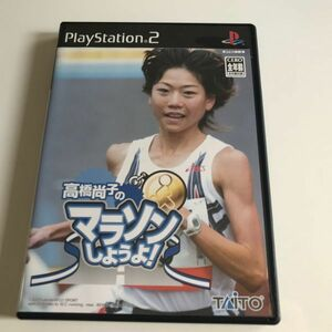PS2「高橋尚子のマラソンしようよ!」プレステ2 プレイステーション2