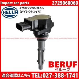 メルセデスベンツ イグニッションコイル HELLA製 CLクラス W216 CL500 CL550 M272 V6 M273 V8 2729060060