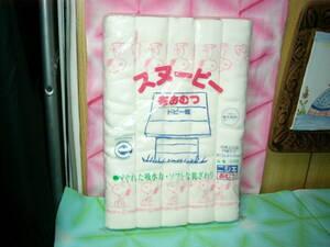 布おしめ オムツ おむつ スヌーピー ピンク ドビー織り 出来上がり品 33cm×70cm ニシキおむつ 10枚 品番-1052 未使用 未開封