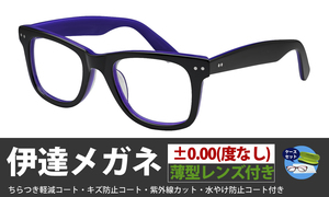 [送料無料] 伊達めがね 保護メガネ 度なし眼鏡 ウェリントン 花粉 防塵 UVカット 飛沫予防 日本製 レンズ ケース付き 黒セル AK102 ±0.00