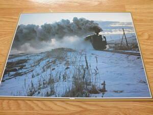 大判印刷物 蒸気機関車 力闘 釧網線 北浜附近 混622 C58形