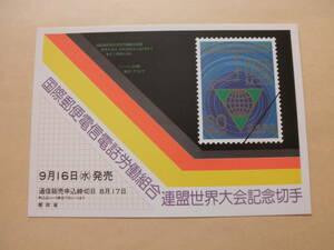 郵政省発行 切手発売広告はがき 国際郵便電信電話労働組合連盟世界大会記念