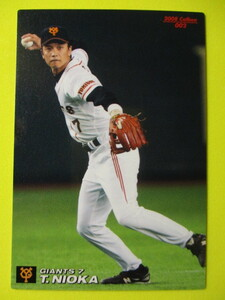 【カルビープロ野球チップス】2008年Calbeeプロ野球カード 002 二岡智宏内野手(読売ジャイアンツ)