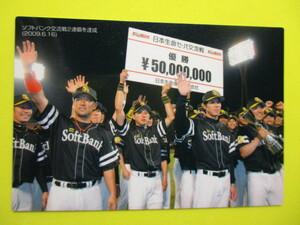 【カルビープロ野球チップス】2009年Calbeeプロ野球カード C-11 チェックリスト ソフトバンク交流戦2連覇を達成