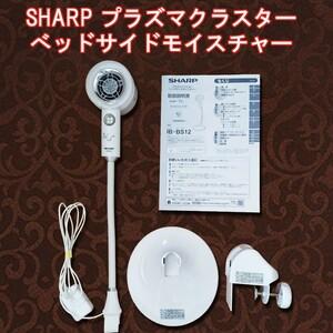 シャープ プラズマクラスター ベッドサイドモイスチャー IB-BS12
