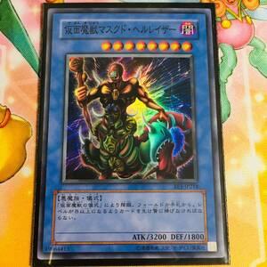 A19遊戯王 仮面魔獣マスクド・ヘルレイザー BE1 スーパーレア ★安価即決★ コレクション単品
