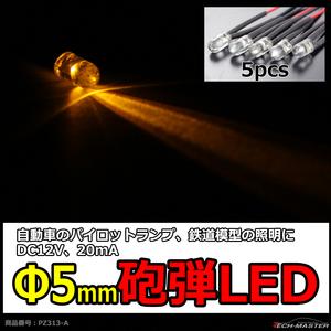 φ5mm 砲弾LED 5本セット 鉄道模型 Nゲージ HOゲージ 照明 街灯 などに アンバー PZ313-A