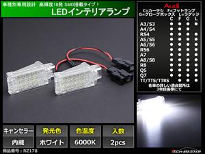 アウディ LEDインテリアランプ A3 S3 A4 S4 RS4 A5 S5 A6 S6 RS6 A7 A8 S8 R8 Q5 Q7 TT TTS TTRS グローブボックス ラゲッジランプ RZ178