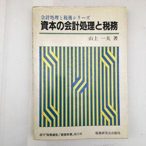 zaa-089♪資本の会計処理と税務 (会計処理と税務シリーズ) 単行本 1983/1/1 山上 一夫 (著)