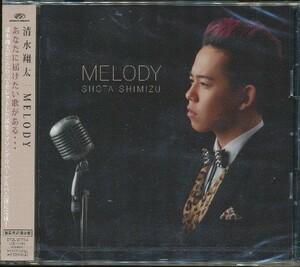 J001● 清水翔太 「 MELODY 」 未開封新品 CD+DVD 初回限定盤